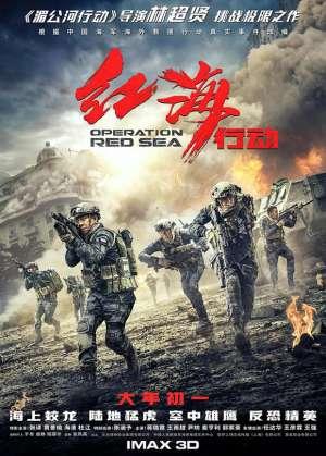 《红海行动》密钥延期 将放映至4月15日